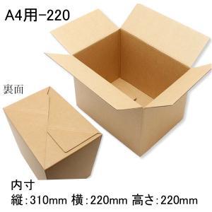 ワンタッチダンボール A4用-220 80cmサイズ 宅配ダンボール (縦310 横220 高さ220 材質Bフルート) 20枚|p-maruoka