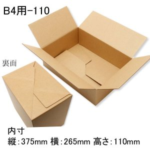 ワンタッチダンボール B4用-110 80cmサイズ 宅配ダンボール (縦375 横265 高さ110 材質Bフルート) 20枚|p-maruoka