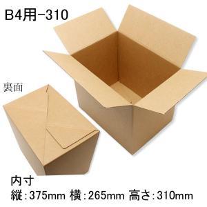 ワンタッチダンボール B4用-310 100cmサイズ 宅配ダンボール (縦375 横265 高さ310 材質Bフルート) 20枚|p-maruoka
