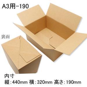 ワンタッチダンボール A3用-190 100cmサイズ 宅配ダンボール (縦440 横320 高さ190 材質Bフルート) 20枚|p-maruoka
