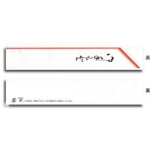 箸袋 中袋赤線 1000枚|p-maruoka