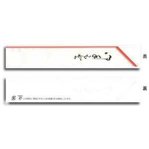 箸袋 中袋赤線 5000枚|p-maruoka