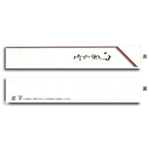 箸袋 中袋茶線 1000枚|p-maruoka