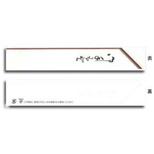 箸袋 中袋茶線 5000枚|p-maruoka