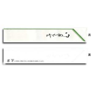 箸袋 中袋草中線 1000枚|p-maruoka