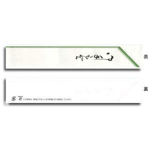 箸袋 中袋草中線 5000枚|p-maruoka