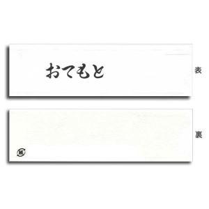 箸袋 ミニ37 No840おてもと 2000枚|p-maruoka