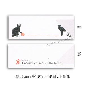 箸袋 No6163 ネコ 500枚|p-maruoka