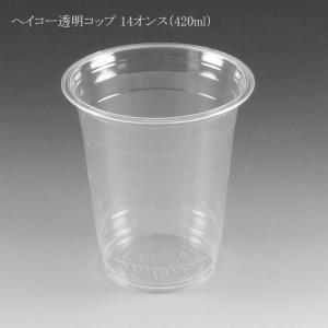 H透明コップ 14オンス(420mL) 100個|p-maruoka