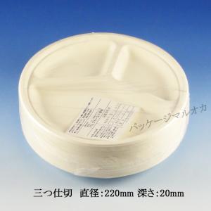 パルプモールド容器 22cm MM-10 三つ仕切り 250枚|p-maruoka