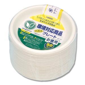<業務用>  バガス徳用プレート GP-10(50枚) 使い捨て容器 1袋|p-maruoka