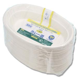 <業務用>  バガス カレー皿 CNCP230(50枚) テイクアウト容器 1袋|p-maruoka