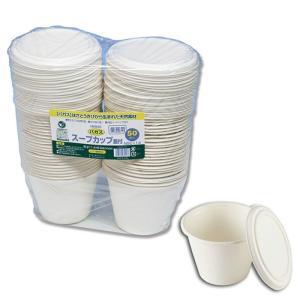 <業務用>  バガス スープカップ蓋付 NSC114(50枚) テイクアウト容器 1袋|p-maruoka
