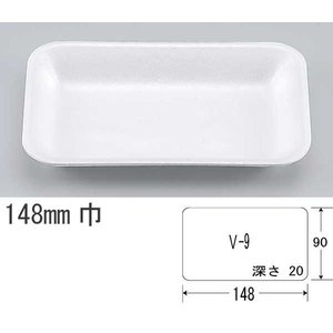 発泡トレー V-9無地 (縦148 横90 深さ20) 100枚|p-maruoka