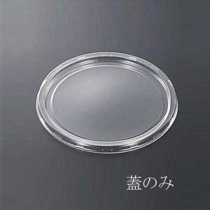 C-AP 透明丸カップ 129落とし蓋のみ 320cc、430cc、600cc 兼用蓋 50枚|p-maruoka
