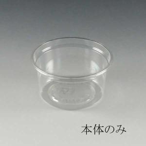 C-AP 透明丸カップ 66-60身 丸カップ60cc 本体のみ 50枚|p-maruoka