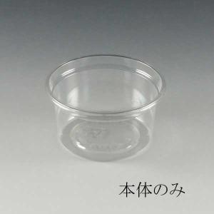 C-AP 透明丸カップ 66-60身 丸カップ60cc 本体のみ 1000枚|p-maruoka