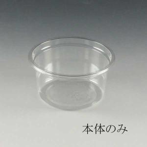 C-AP 透明丸カップ 76-90身 丸カップ90cc 本体 500枚|p-maruoka