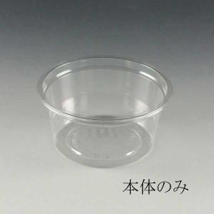 C-AP 透明丸カップ 86-120身 丸カップ120cc 本体 50枚|p-maruoka