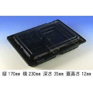 """送料無料/直送"" 弁当容器 KIP-7黒(S透明蓋付) (縦230 横170 深さ35 蓋高さ12) 600枚|p-maruoka"