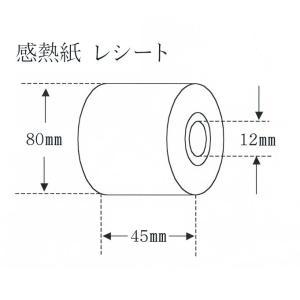 <国産> 感熱紙 レシート 45幅 KT458012 レジロール 20巻|p-maruoka
