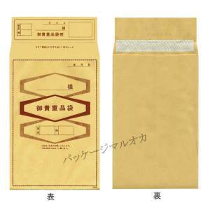 貴重品袋(大)J6183 ハイシール糊付 (縦239 横160) 100枚|p-maruoka