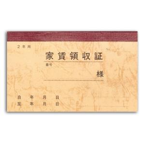 """ネコポス可能"" 家賃通帳 2年用 保存袋入 9-35 家賃帳 1冊|p-maruoka"