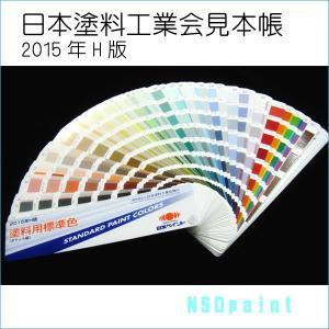 日本塗料工業会見本帳 2015年H版 塗料用標準色|p-nsdpaint
