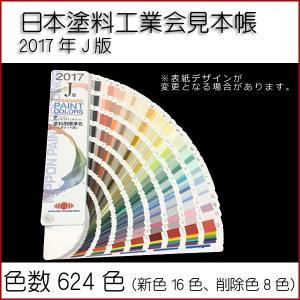 【日本塗料工業会見本帳2017年J版】 日本塗料工業会発行の「塗料用標準色」は、建築物・構造物・設備...