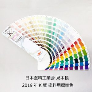 日本塗料工業会 見本帳 2019年K版 塗料用標準色(ポケット版) 624色 メール便可|p-nsdpaint