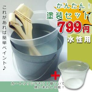 かんたんペイント 塗装セット 水性用 |p-nsdpaint