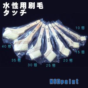 水性用刷毛 タッチ 10号 30ミリ|p-nsdpaint