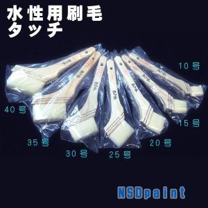 水性用刷毛 タッチ 15号 40ミリ|p-nsdpaint