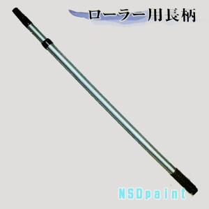 2段式 アルミ継ぎ柄 0.6〜1.2m ローラー用 長柄 伸縮ツギ柄 p-nsdpaint