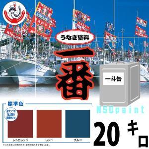 うなぎ塗料 一番 20kg レトロレッド レッド ブルー 1缶|p-nsdpaint