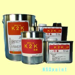 タケシール K2K 4kgセット(A液2kg・B液2kg)|p-nsdpaint