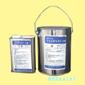 タケシール シェルキャスト 3kgセット(A液1kg・B液2kg)|p-nsdpaint