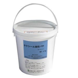 タケシール 液状パテ 4kgポリペール|p-nsdpaint