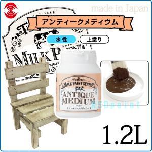 ミルクペイント アンティークメディウム 1.2L 1本|p-nsdpaint
