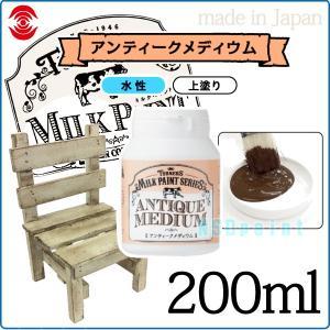ミルクペイント アンティークメディウム 200ml 1本|p-nsdpaint