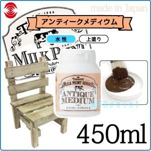 ミルクペイント アンティークメディウム 450ml 1本 p-nsdpaint