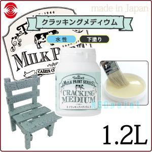 ミルクペイント クラッキングメディウム 1.2L 1本|p-nsdpaint