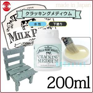 ミルクペイント クラッキングメディウム 200ml 1本|p-nsdpaint