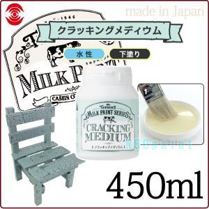 ミルクペイント クラッキングメディウム 450ml 1本 p-nsdpaint