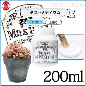 ミルクペイント ダストメディウム 200ml 1本|p-nsdpaint