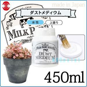 ミルクペイント ダストメディウム 450ml 1本 p-nsdpaint