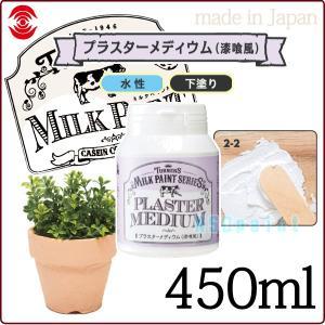 ミルクペイント プラスターメディウム 漆喰風 450ml 1本 p-nsdpaint