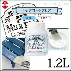 ミルクペイント トップコートクリア UVカット 1.2L 1本 p-nsdpaint