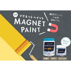 マグネットペイント 500ml|p-nsdpaint|02