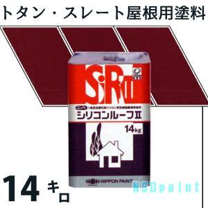 ニッペ シリコンルーフII 14kg 常備色|p-nsdpaint